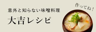 大吉レシピ