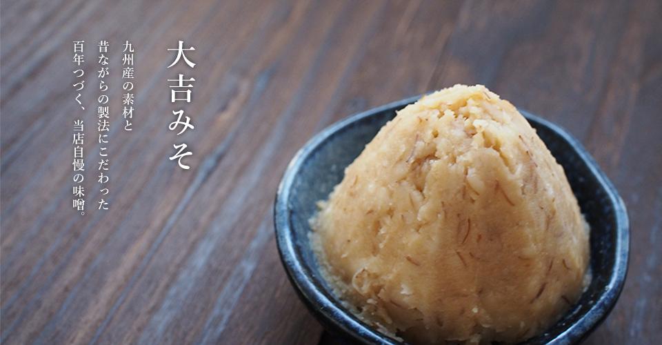 中山大吉商店の大吉味噌