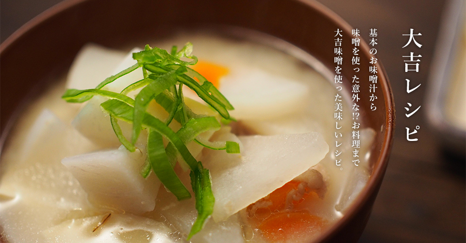 中山大吉商店が提供する大吉レシピ