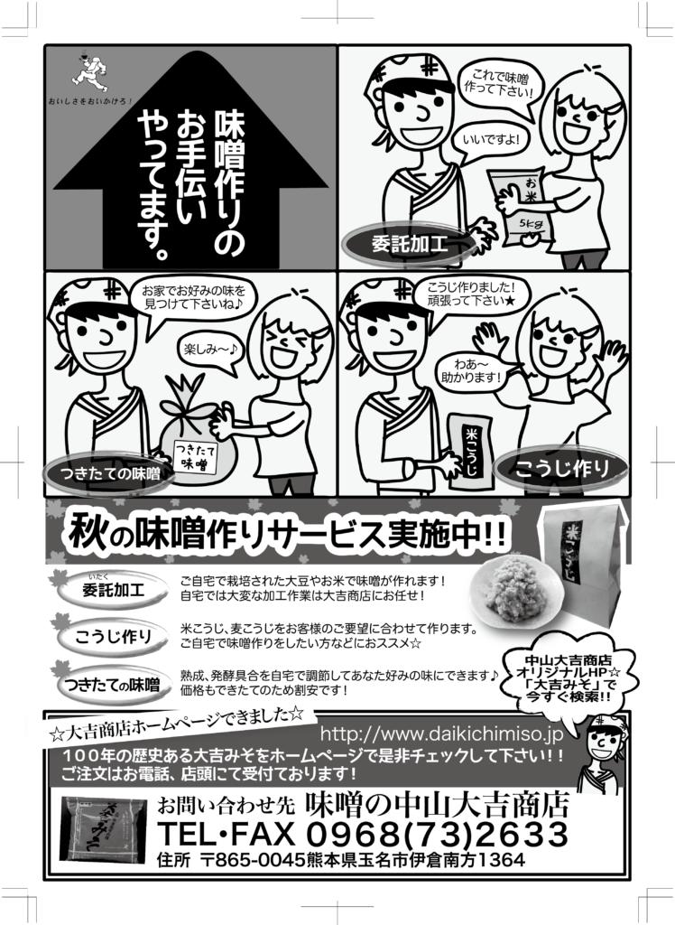 味噌作りA4チラシ2015_10_2